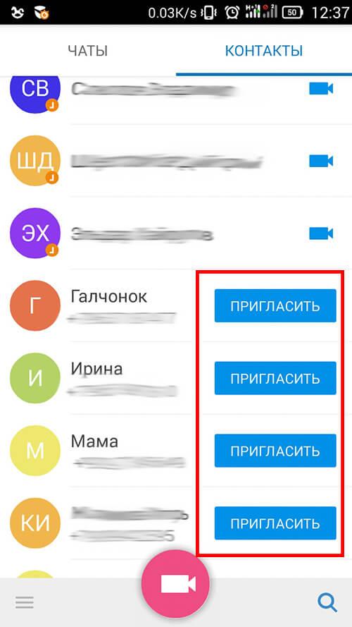 Приглашение контактов