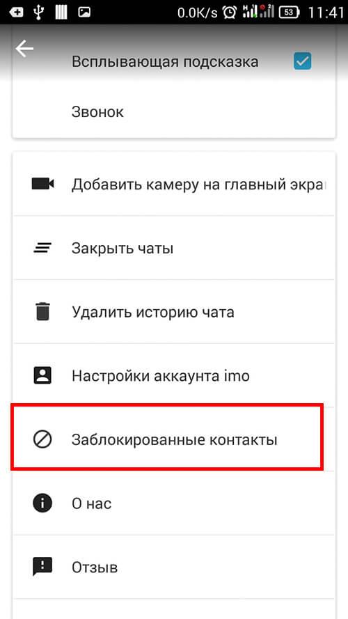 меню заблокированных контактов
