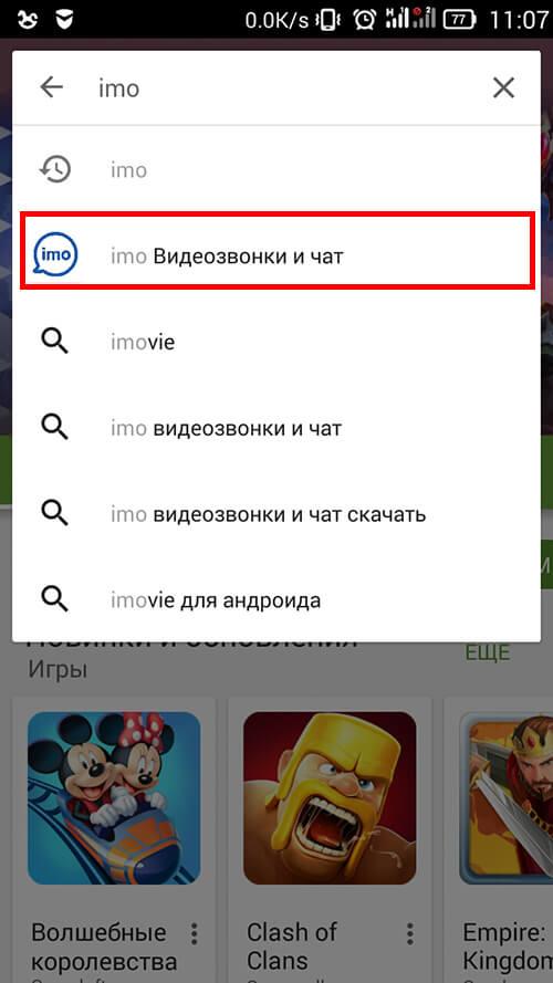 Поиск приложения в Google Play
