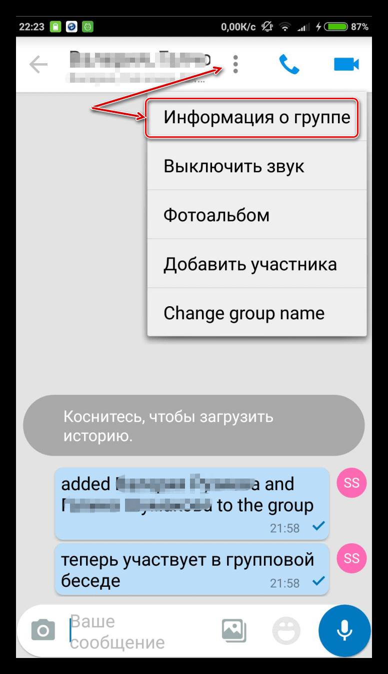 Информация о группе